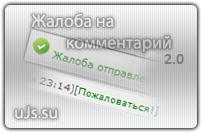 Скрипт 'Жалоба на комментарий' для uCoz v2.0