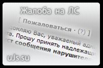 Скрипт 'Жалоба на ЛС' для uCoz