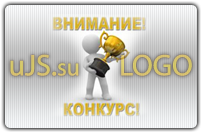 Конкурс на лучший логотип uJS