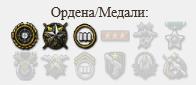 Медали для форума ver 3.3