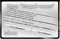 Игра на PHP