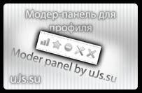 Новая модер-панель для профиля