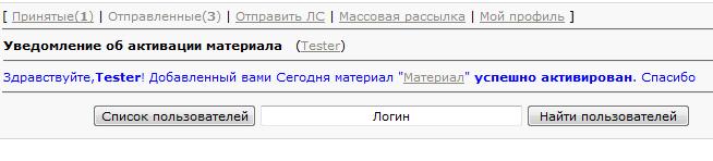 Уведомление пользователя об активации материала