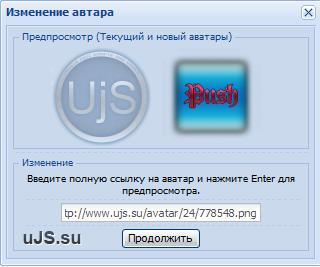Быстрая смена аватара в uWnd