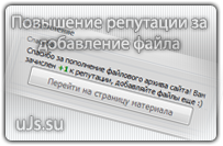 Автоматическое повышение репутации за добавление файла