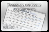 Уведомление пользователя после регистрации