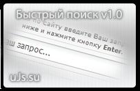 Быстрый и удобный поиск v1.0