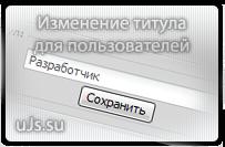 Самостоятельное изменение титула для пользователей