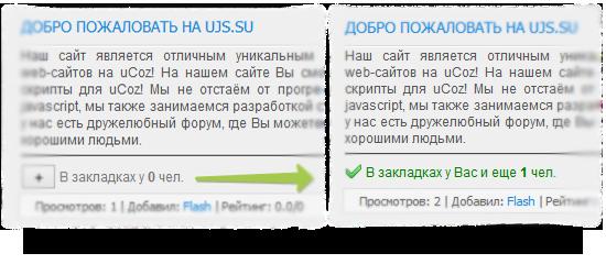Добавление закладки на в других модулях (каталог файлов)
