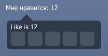 uLike - мне нравится ver 1.5